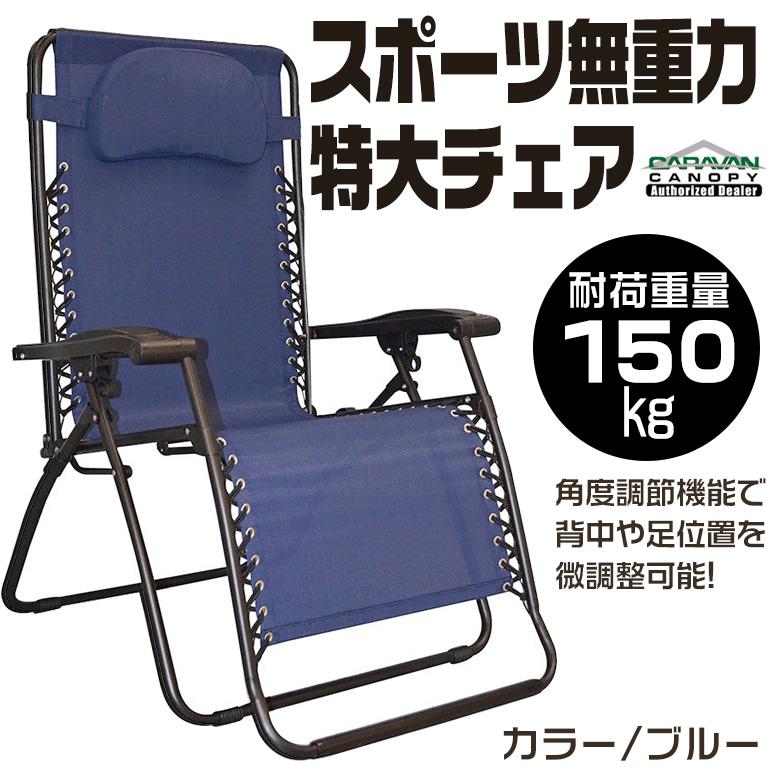 ブルー 【 Oversized キャラバン 送料無料 ギフト贈り物 スポーツ無重力特大チェア Blue Zero Sports Gravity リクライニングチェア Chair Caravan 】 Infinity Caravan