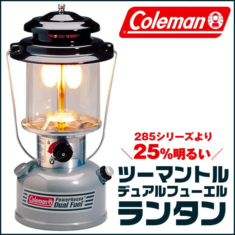 Coleman コールマン ツーマントル デュアルフューエル ランタン 285シリーズよりも明るいDual Fuel Lantern ※ハードケース付属なし 【 キャンプ アウトドア 登山 山登り 2マントル 照明 ライト 】 送料無料 【並行輸入品】