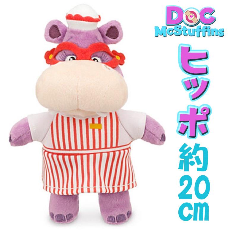 Disney Bean Bag Plush Doll ドックはおもちゃドクター Hallie Hippo Doc Mcstuffins Doctors ヒッポ グッズ 送料無料 8インチ ディズニー おもちゃドクター
