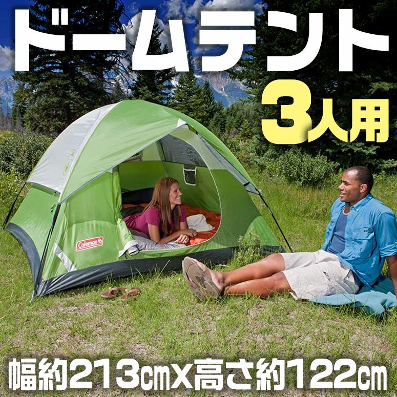 Coleman コールマン サンドーム 3人用 ドーム テント グリーン Sundome 3-Person Tent Green 送料無料 【並行輸入品】