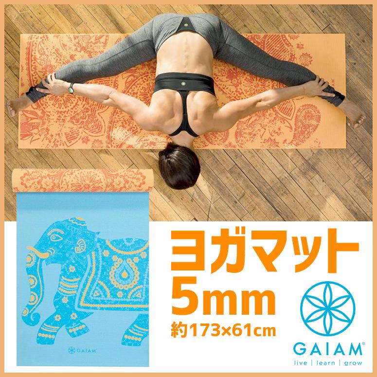 Gaiam ガイアム プリント ヨガ マット 5mm Elephant リバーシブル レディース 海外ブランド ピラティス フィットネス 送料無料 【並行輸入品】