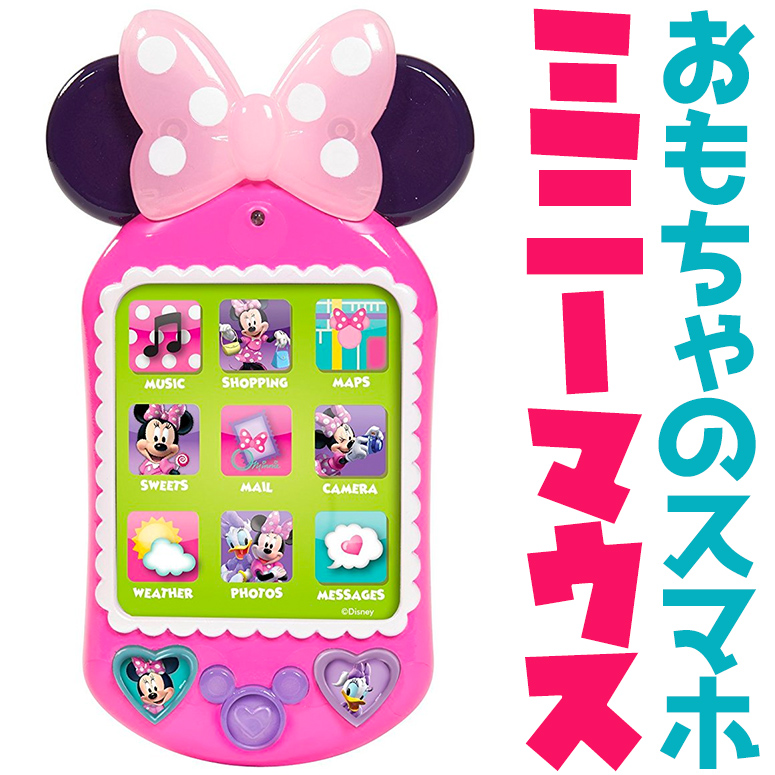 Disney ディズニー ミニー 音と光 ホワイ ハロー 携帯電話 玩具 Minnie Why Hello There Cell Phone ミニーマウス 送料無料 【並行輸入品】