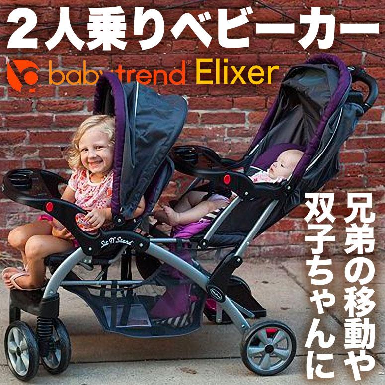 ベビートレンド Baby Trend シットNスタンド Sit N Stand 2人乗りベビーカー カラー エリクサー 送料無料 2人乗り 二人乗り 【並行輸入品】
