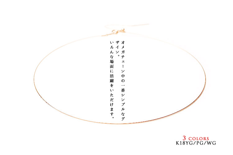 K18形状記憶オメガチェーン シンプルデザイン(チェンジャブルタイプ)(日本製/0.6mm/40+5cm/18金YG/PG/WG/スライドアジャスター)【送料無料】