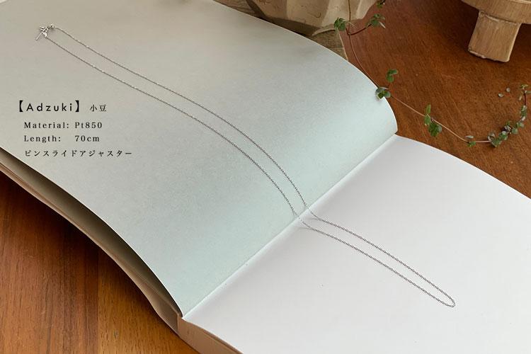 PT850チェーン 激安 激安特価 送料無料 デザインチェーン ネックレス プレスアズキ 日本製 70cm プラチナ ピンスライドアジャスター プレゼント 誕生日 ギフト チェーン T-011 記念日 完全送料無料 小豆