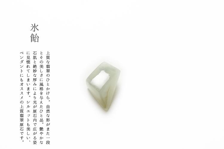 翡翠 (ヒスイ) ペンダント・インテリア ge-311 『氷飴』(7.44g)ミャンマー産天然ひすい 天然石 ジェダイト 国石 パワーストーン 5月誕生石 【送料無料】