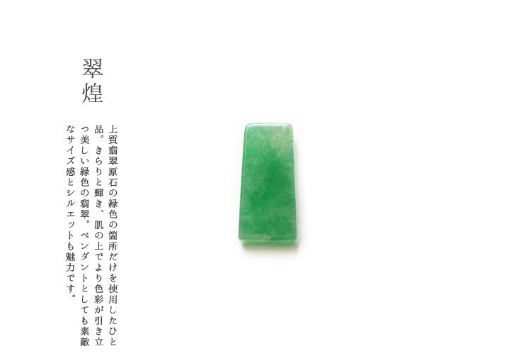 翡翠(ヒスイ)プレート・パーツ ge-326『翠煌』ジェダイト 天然石 お守り 縁起物 Natural Jadeite Carving Pendant Top【中央宝石研究所鑑別書無料】【送料無料】