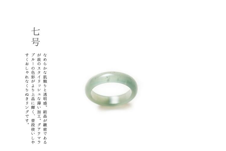 翡翠 (ヒスイ)くりぬきリング (7号/グアテマラブルー)グアテマラ産 天然ひすい ジェダイト 硬玉 無着色 高品質 一点物 5月誕生石 お守り 国石 パワーストーン ギフト プレゼント 贈り物 Natural Jadeite Ring【送料無料】