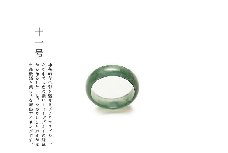 翡翠 (ヒスイ)くりぬきリング (11号/グアテマラブルー)グアテマラ産 天然ひすい ジェダイト 硬玉 無着色 高品質 一点物 5月誕生石 お守り 国石 パワーストーン ギフト プレゼント 贈り物 Natural Jadeite Ring【送料無料】