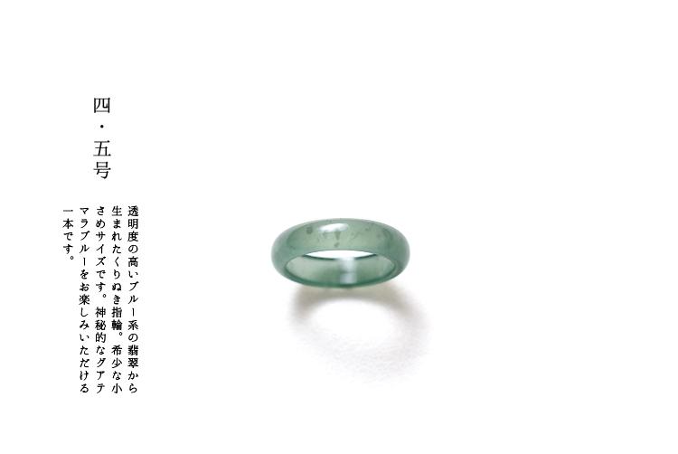 翡翠 (ヒスイ)くりぬきリング (4.5号/グアテマラブルー)グアテマラ産 天然ひすい ジェダイト 硬玉 無着色 高品質 一点物 5月誕生石 お守り 国石 パワーストーン ギフト プレゼント 贈り物 Natural Jadeite Ring【送料無料】