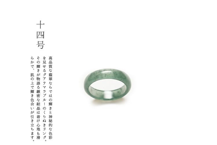 翡翠 (ヒスイ)くりぬきリング (14号/グアテマラブルー)グアテマラ産 天然ひすい ジェダイト 硬玉 無着色 高品質 一点物 5月誕生石 お守り 国石 パワーストーン ギフト プレゼント 贈り物 Natural Jadeite Ring【送料無料】