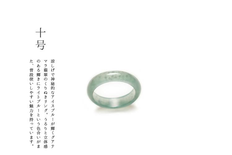 翡翠 (ヒスイ)くりぬきリング (10号/グアテマラブルー)グアテマラ産 天然ひすい ジェダイト 硬玉 無着色 高品質 一点物 5月誕生石 お守り 国石 パワーストーン ギフト プレゼント 贈り物 Natural Jadeite Ring【送料無料】