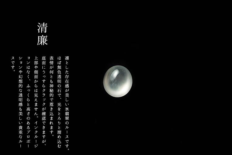 【送料無料】翡翠(ヒスイ)ルース kas-104『清廉』(2.12ct/アイス/サイズM)