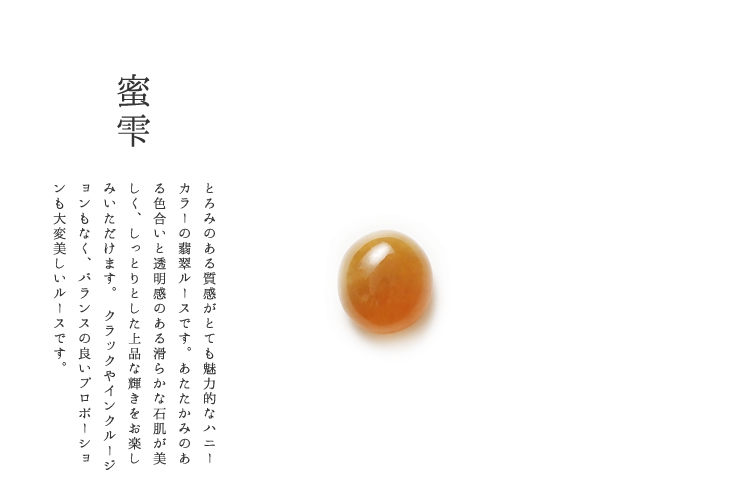 【送料無料】翡翠(ヒスイ) ルース45『蜜雫』 (3.21ct/とろみイエロー/サイズM)