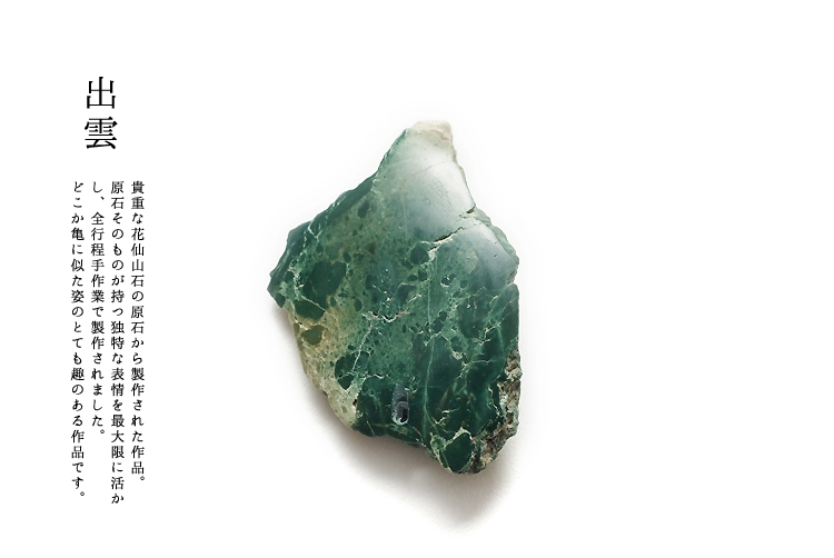 【送料無料】【さざれし工房】 花仙山石作品 mg-1033「出雲 Honu.Cv.183」(51.5mm)
