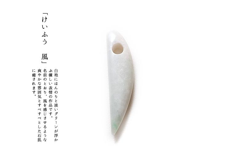 【さざれし工房】 翡翠 (ヒスイ) mg-864「けいふう 風」(51.8mm/白翠)