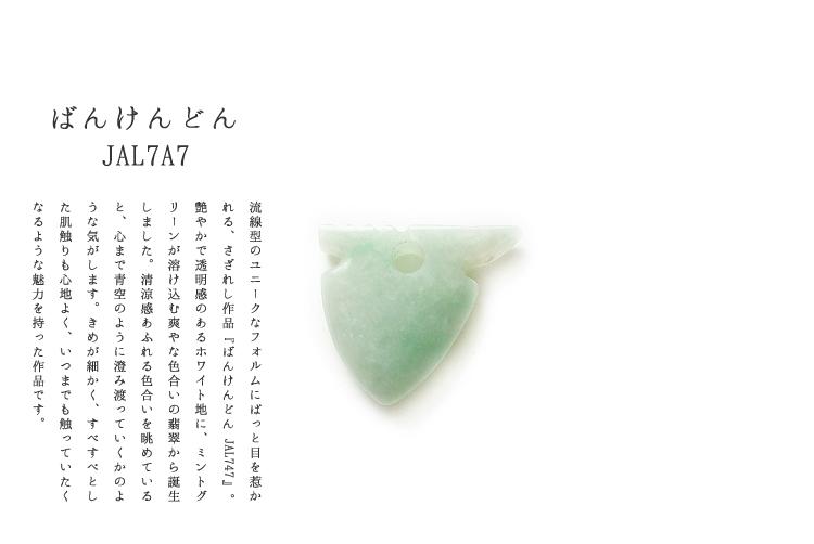 【送料無料】【さざれし工房】 翡翠 (ヒスイ) 作品mg-865「ばんけんどん JAL7A7」日本製 ミャンマー産天然ひすい ジェダイト