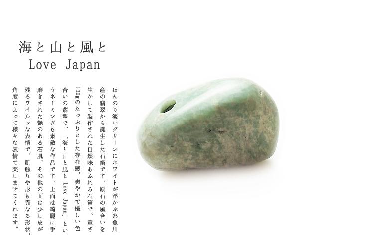 【さざれし工房】 翡翠 (ヒスイ) 石笛 「海と山と風と Love Japan」(60.0mm)【送料無料】