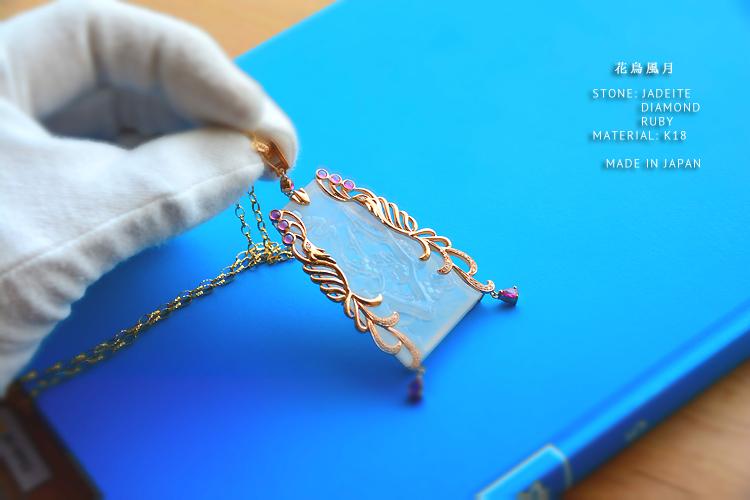 翡翠(ヒスイ) ジュエリーペンダントトップ 4287『花鳥風月』(K18クリッカーバチカン付き)(氷翡翠彫刻×ルビー×ダイヤ×K18PG/チェーン別売り)【Natural Jadeite & Ruby & Diamond K18 Pendant】