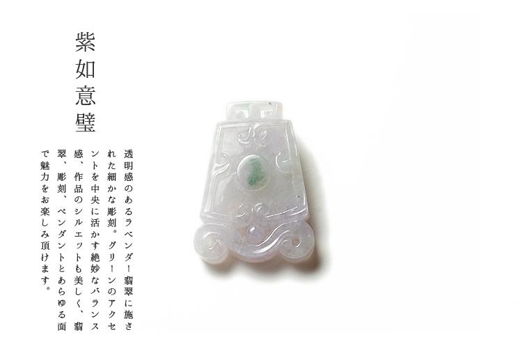 【送料無料】翡翠(ひすい)根付け・ペンダント4834『幻想氷紫の如意璧』ミャンマー産 天然ヒスイ ジェダイト 縁起物 5月誕生石 お守り【Natural Jadeite Carving Pendant Top】