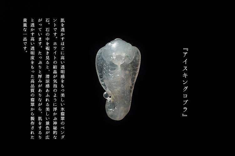 【送料無料】翡翠(ひすい)根付け・ペンダント 6074『アイスキングコブラ』天然ヒスイ ジェダイト 天然石 お守り パワーストーン 5月誕生石 Natural Jadeite Carving Pendant Top