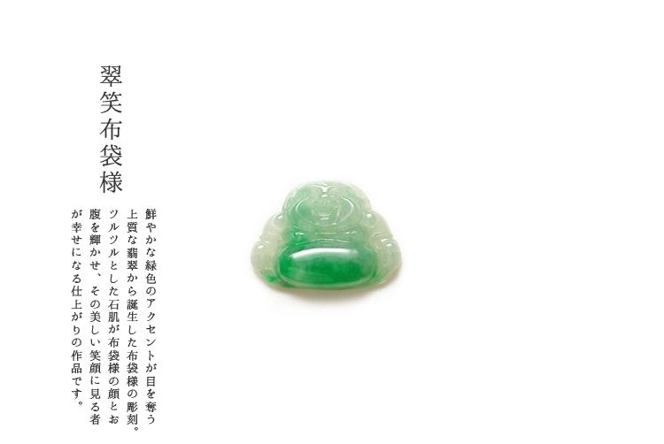 【送料無料】翡翠(ひすい)ペンダント・根付け6999『紅と氷』ミャンマー産天然ヒスイ ジェダイト 天然石 お守り パワーストーン Natural Jadeite Carving Pendant Top