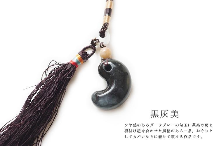 翡翠(ひすい)房付き根付け・バッグチャーム 『黒灰美』 strap-1478 (黒翡翠の勾玉)お守り パワーストーン 縁起物 ギフト 【Natural Jadeite Charm Strap】【送料無料】