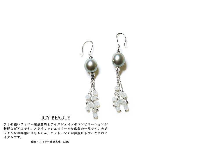 パール×翡翠 ジュエリーピアス 7332(黒蝶真珠×翡翠×K18WG)日本製【Natural Pearl & K18 Earrings】【送料無料】