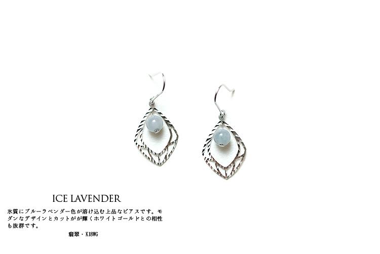 翡翠(ヒスイ)×K18ピアス 7600 『ICE LAVENDER』(ラベンダー翡翠×K18WG)日本製 5月誕生石 天然ひすい スイングピアス Natural Jadeite & K18 Pierced earrings【送料無料】