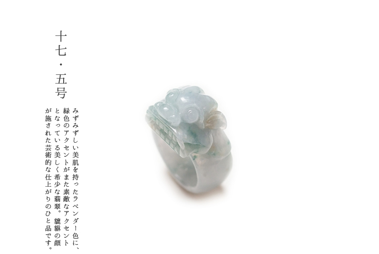 翡翠 (ヒスイ)くりぬきリング (17.5号/ラベンダー&グリーン翡翠/彫刻指輪)一点物 無着色 ミャンマー産天然ひすい ジェダイト 指輪 5月誕生石 国石 お守り ギフト 縁起物 Natural Jadeite Ring【送料無料】