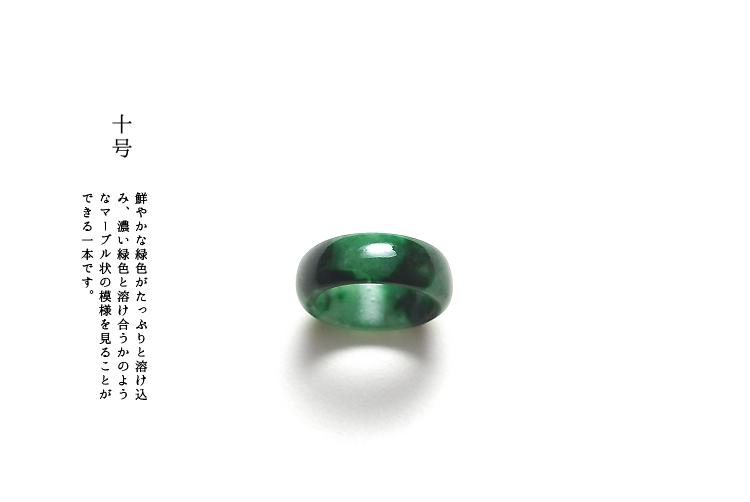 翡翠 (ヒスイ)くりぬきリング (10号/濃密グリーンマーブル) 天然石 一点物 無着色 高品質 ミャンマー産天然ひすい 指輪 ジェダイト 5月誕生石 国石 お守り ギフト プレゼント パワーストーン 天然石 Natural Jadeite Ring【送料無料】