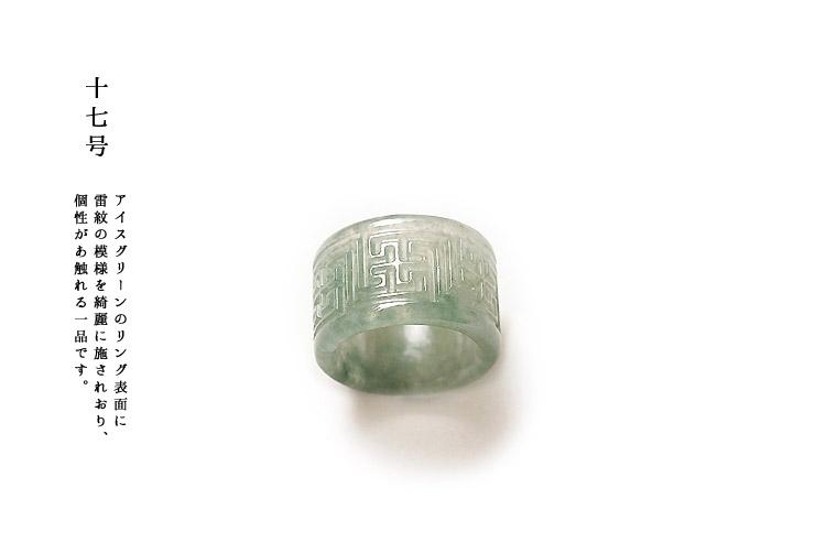 翡翠 (ヒスイ)くりぬきリング(17号/彫刻指輪/雷紋) 一点物 無着色 高品質 天然石 ミャンマー産ひすい ジェダイト 指輪 金属アレルギーの方にも 5月誕生石 国石 パワーストーン お守り ギフト プレゼント 縁起物 Natural Jadeite Ring【送料無料】