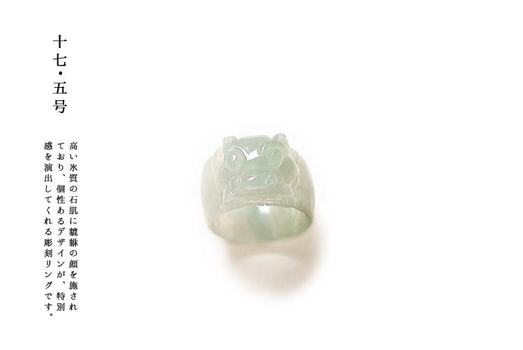 翡翠 (ヒスイ)くりぬきリング (17.5号/アイスグリーン翡翠/彫刻指輪/貔貅)一点物 無着色 高品質 ミャンマー産天然ひすい ジェダイト 指輪 5月誕生石 国石 お守り ギフト プレゼント 縁起物 風水 金運 ヒキュウ Natural Jadeite Ring【送料無料】