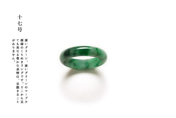 翡翠 (ヒスイ)くりぬきリング (17号/グリーンマーブル) 天然石 一点物 無着色 高品質 ミャンマー産天然ひすい 指輪 ジェダイト 5月誕生石 国石 お守り ギフト プレゼント パワーストーン 天然石 Natural Jadeite Ring【送料無料】
