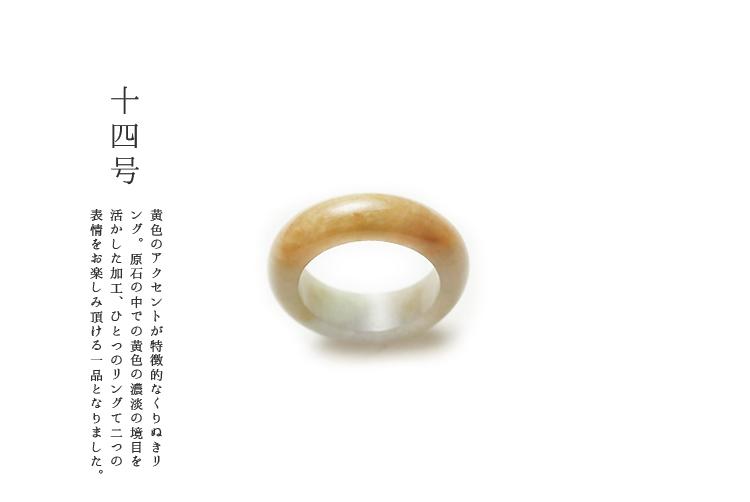 翡翠 (ヒスイ)くりぬきリング(14号/イエロー&ホワイト) 天然石 一点物 無着色 高品質 ミャンマー産天然ひすい 指輪 ジェダイト 5月誕生石 国石 お守り ギフト プレゼント 金運 風水 黄色翡翠 Natural Jadeite Ring【送料無料】