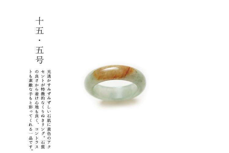 翡翠 (ヒスイ)くりぬきリング(15.5号/薄グリーン&イエロー) 天然石 一点物 無着色 高品質 ミャンマー産天然ひすい 指輪 ジェダイト 5月誕生石 国石 お守り ギフト プレゼント 金運 風水 黄色翡翠 Natural Jadeite Ring【送料無料】