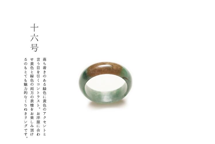 翡翠 (ヒスイ)くりぬきリング (16号/三彩翡翠)アウトレット 一点物 無着色 天然石 ミャンマー産天然ひすい 指輪 ジェダイト 硬玉 5月誕生石 国石 お守り ギフト プレゼント パワーストーン Natural Jadeite Ring【送料無料】