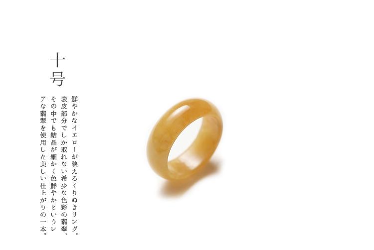 翡翠 (ヒスイ)くりぬきリング (10号/濃イエロー)一点物 ミャンマー産天然ひすい ジェダイト 硬玉 無着色 高品質 ナチュラル 指輪 5月誕生石 国石 お守り ギフト プレゼント 天然石 パワーストーン 金運 Natural Jadeite Ring【送料無料】