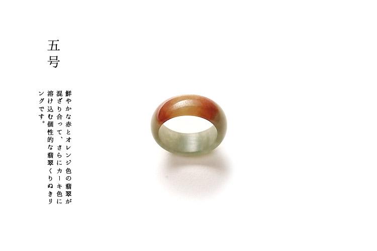 翡翠 (ヒスイ)くりぬきリング(5号/オレンジ&アイシーカーキ) 天然石 一点物 無着色 高品質 ミャンマー産天然ひすい 指輪 ジェダイト 5月誕生石 国石 お守り ギフト プレゼント 金運 風水 黄色翡翠 Natural Jadeite Ring【送料無料】