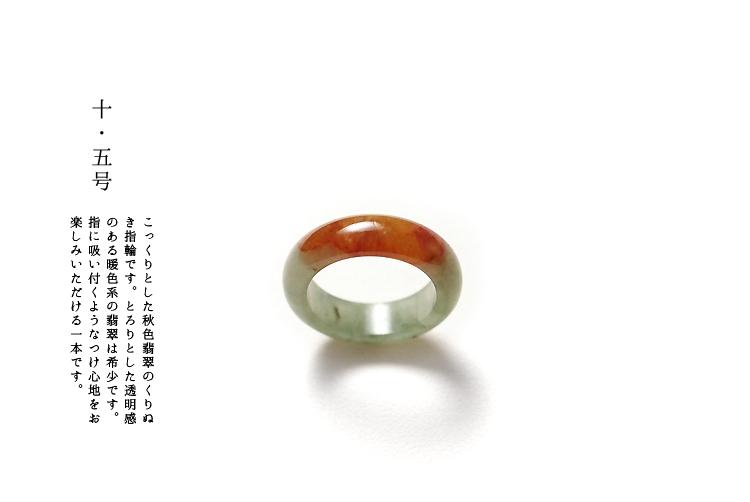 翡翠 (ヒスイ)くりぬきリング (10.5号/カーキ&オレンジ)天然石 一点物 無着色 ミャンマー産天然ひすい 指輪 ジェダイト 5月誕生石 国石 お守り ギフト プレゼント パワーストーン Natural Jadeite Ring【送料無料】