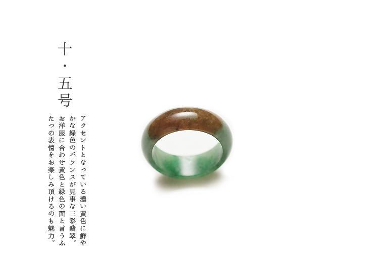 翡翠 (ヒスイ)くりぬきリング (10.5号/三彩翡翠)一点物 無着色 天然石 ミャンマー産天然ひすい 指輪 ジェダイト 5月誕生石 国石 お守り ギフト プレゼント パワーストーン Natural Jadeite Ring【送料無料】