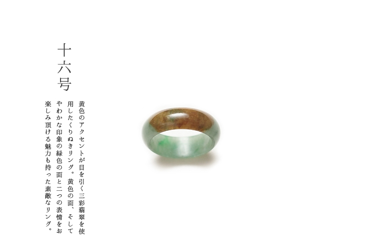 翡翠 (ヒスイ)くりぬきリング (16号/三彩翡翠)一点物 無着色 天然石 ミャンマー産天然ひすい 指輪 ジェダイト 5月誕生石 国石 お守り ギフト プレゼント パワーストーン Natural Jadeite Ring【送料無料】