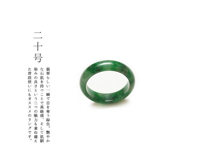 翡翠 (ヒスイ)くりぬきリング (20号/濃グリーン) 一点物 ミャンマー産天然ひすい ジェダイト 硬玉 無着色 高品質 指輪 5月誕生石 国石 お守り ギフト プレゼント 天然石 パワーストーン 縁起物 贈答品 Natural Jadeite Ring【送料無料】