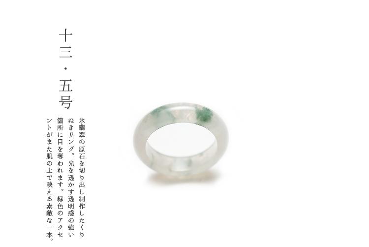 翡翠 (ヒスイ)くりぬきリング(13.5号/アイス&グリーン翡翠)一点物 無着色 ミャンマー産天然ひすい ジェダイト 硬玉 指輪 5月誕生石 国石 お守り ギフト プレゼント 縁起物 Natural Jadeite Ring【送料無料】