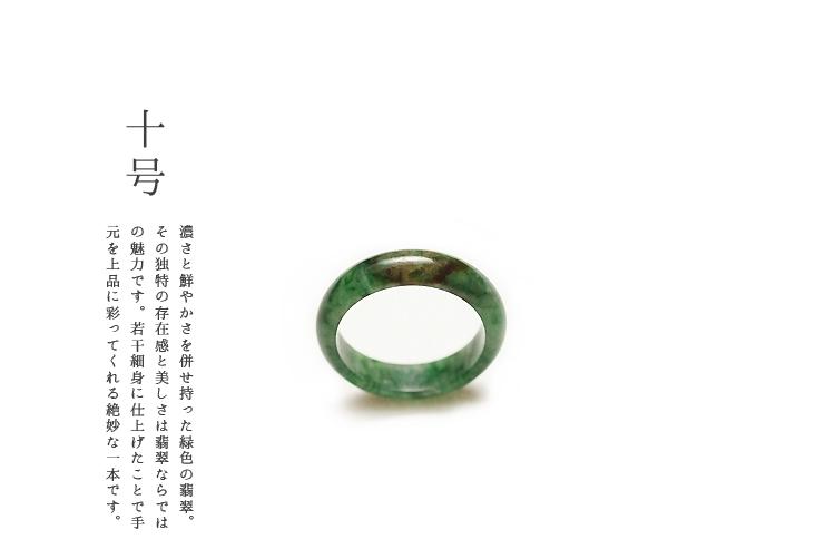 翡翠 (ヒスイ)くりぬきリング (10号/二彩翡翠) 一点物 無着色 天然石 ミャンマー産天然ひすい 指輪 ジェダイト 硬玉 5月誕生石 国石 お守り ギフト プレゼント パワーストーン Natural Jadeite Ring【送料無料】