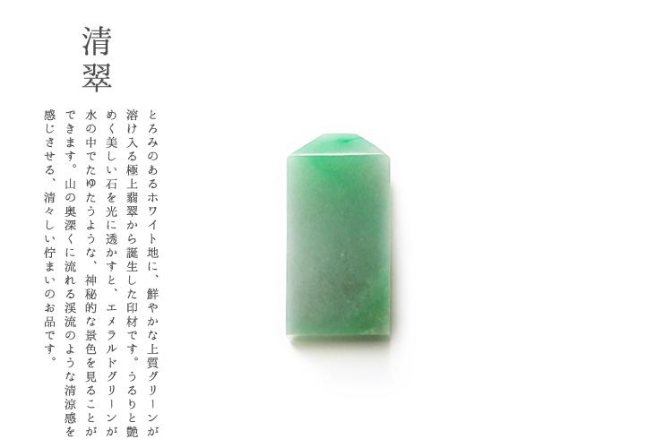 【送料無料】翡翠(ひすい)印鑑 落款印・社印 4664『清翠』(角印)【Natural Jadite Stamp】
