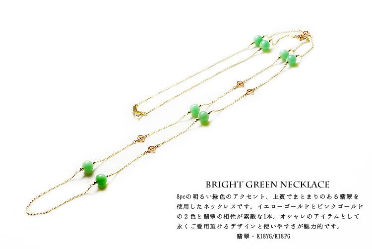 【送料無料】翡翠(ヒスイ)K18YG×PG ロングネックレス6698(グリーン翡翠×K18YG×L18PG/75cm)ミャンマー産ひすい ジェダイト 天然石 18金 日本製 Natural Jadeite & K18 Necklace