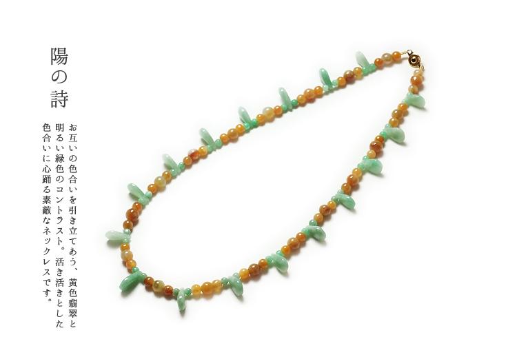翡翠(ヒスイ)ネックレス・パーツ 7696 『陽の詩』(イエロー&グリーン) ミャンマー産天然ひすい ジェダイト 天然石 ビーズ 5月誕生石 Natural Jadeite Beads Necklace【送料無料】