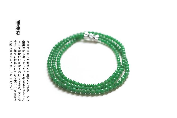 【海外限定】 翡翠(ヒスイ)ネックレス ビーズ・パーツ 7935『睡蓮歌』(鮮やかグリーン翡翠丸玉ビーズ連) ミャンマー産天然ひすい 高品質 無着色 天然石 ジェダイト ジェダイト 天然石 ビーズ 5月誕生石 Natural Jadeite Beads Necklace【送料無料】【中央宝石研究所鑑別書無料】, シママキムラ:6fee14b6 --- beautyflurry.com