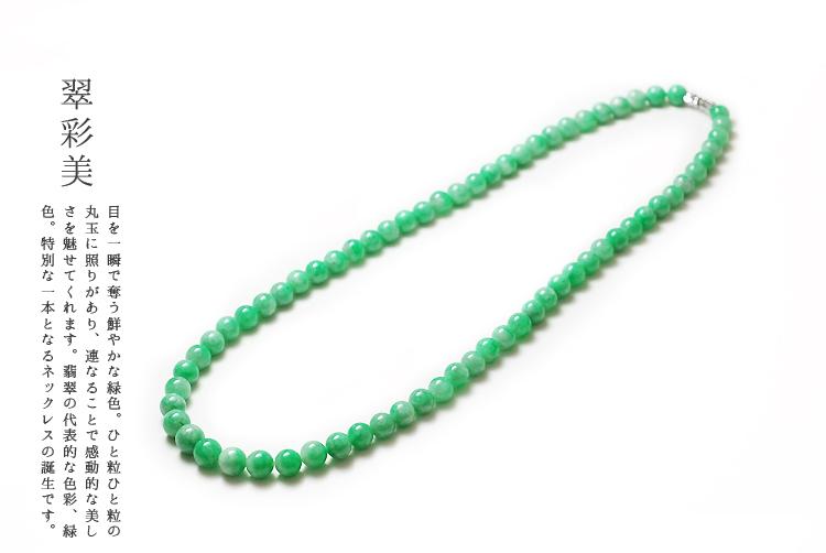 翡翠(ヒスイ)ネックレス・パーツ 8119(鮮やかアップルグリーン翡翠丸玉ビーズ連)ひすい ジェダイト 天然石 ビーズ【Natural Jadeite Beads Necklace】【送料無料】
